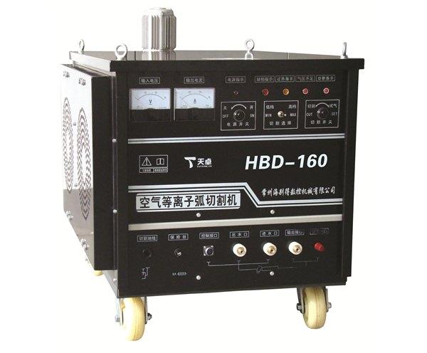 等离子切割机-HBD-160