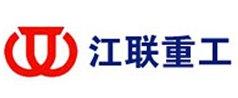 江西江联重工有限公司