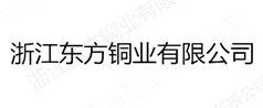 浙江东方铜业有限公司